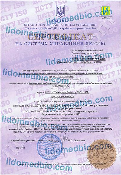sertifikat-na-sistemu-upravleniya-kachestvom1