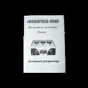 aktivnyj-reprinter-2