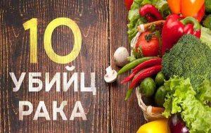 10 продуктов, помогающих победить рак.