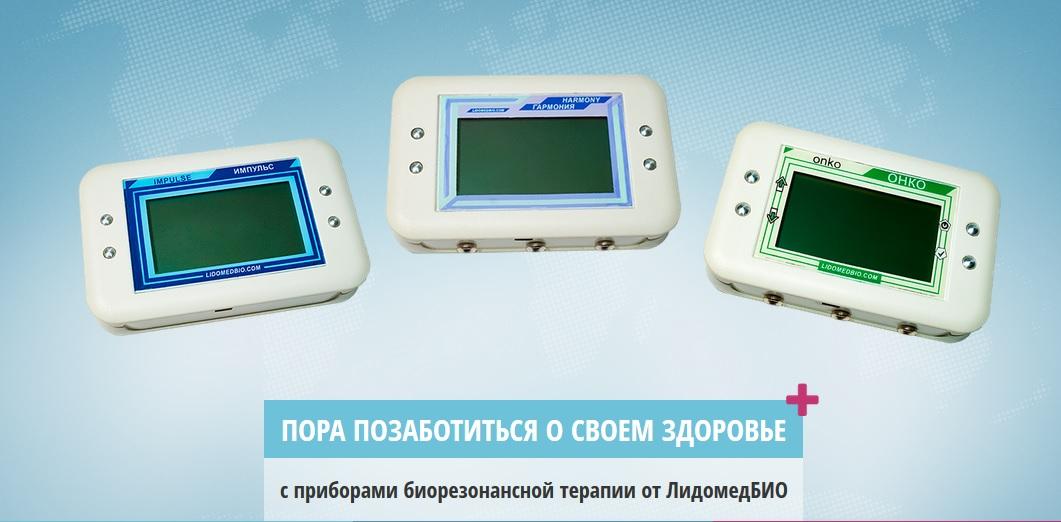 Современные аппараты биорезонансной терапии